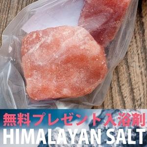 ヒマラヤ岩塩 ブロック(入浴剤)【5000円以上で無料プレゼント】