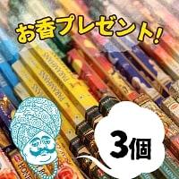 【3個】ランダムなお香 無料プレゼント