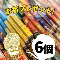 【6個】ランダムなお香 無料プレゼント