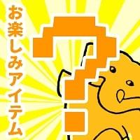 ランダムな無料プレゼント【ちょっとマハラジャ】