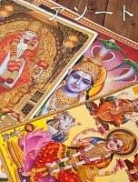インドの神様ポスター【アソート】
