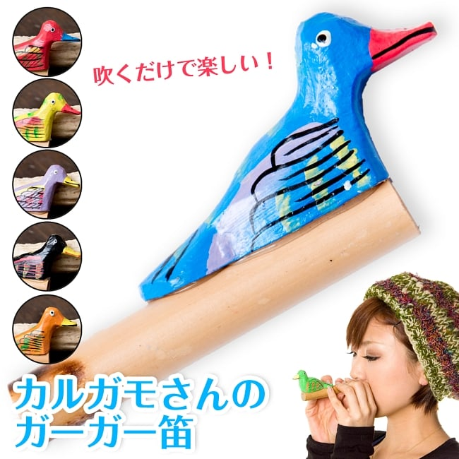 カルガモさんのガーガー笛 バードホイッスル 1