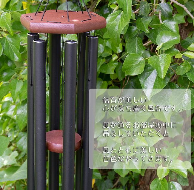 倍音が美しいヒーリング風鈴 - Nature's Melody - 51cm(黒色)【PG36BK】 2 - 気持ちのいいヒーリング風鈴です