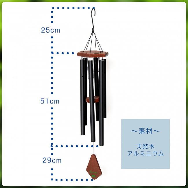 倍音が美しいヒーリング風鈴 - Nature's Melody - 51cm(黒色)【PG36BK】 8 - サイズと素材です