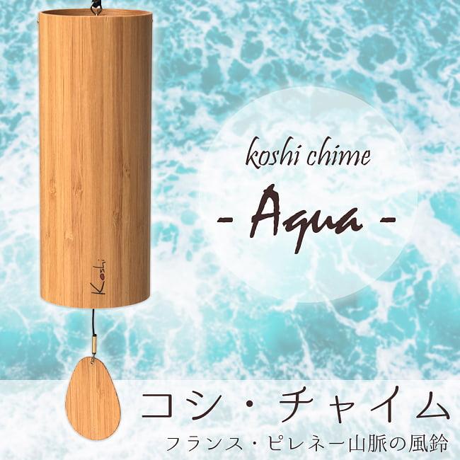 コシ・チャイム Koshi Chime (ヒーリング風鈴) - Aqua 水 1