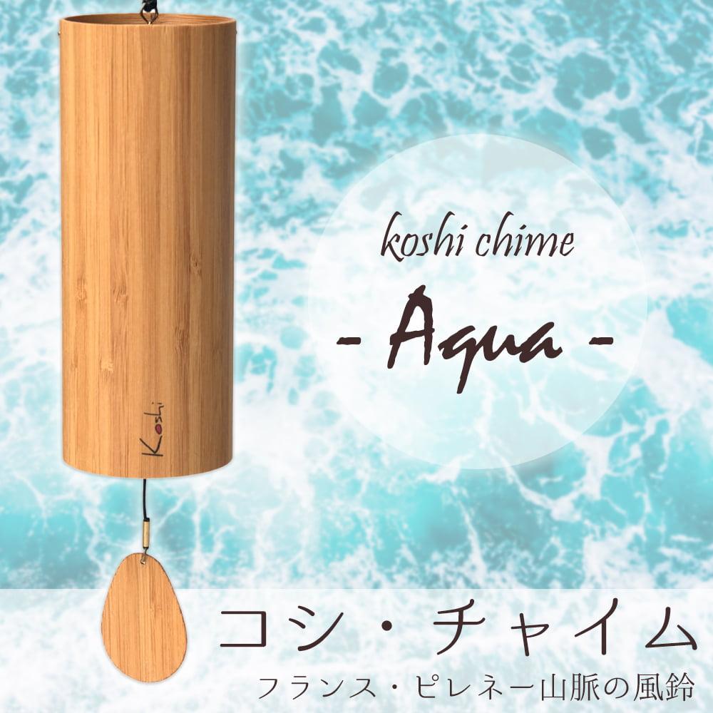 コシ・チャイム Koshi Chime (ヒーリング風鈴) - Aqua 水の写真