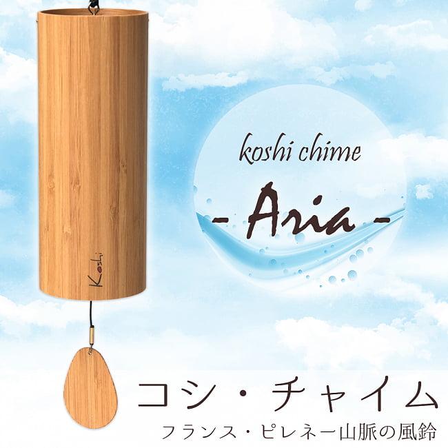 コシ・チャイム Koshi Chime (ヒーリング風鈴) - Aria 空の写真