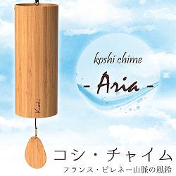 コシ・チャイム Koshi Chime (ヒーリング風鈴) - Aria 空