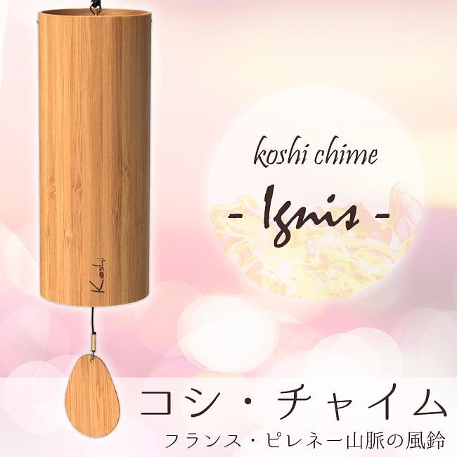 コシ・チャイム Koshi Chime (ヒーリング風鈴) - Ignis 火 1