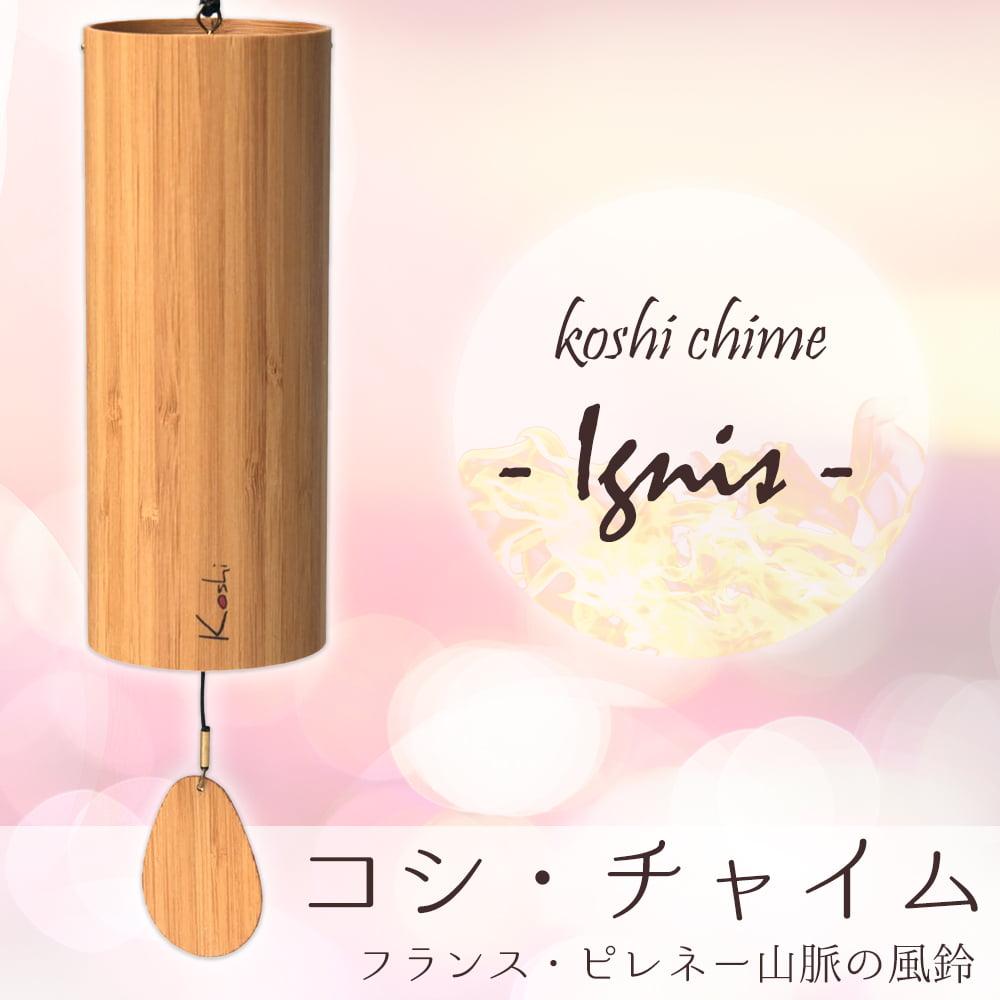 コシ・チャイム Koshi Chime (ヒーリング風鈴) - Ignis 火の写真