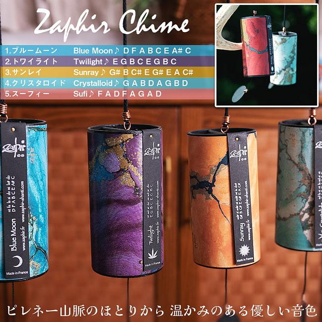 ザフィア・チャイム〔Zaphir Chime〕(ヒーリング風鈴) - トワイライトの写真
