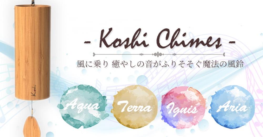 コシ・チャイム[Koshi Chime]