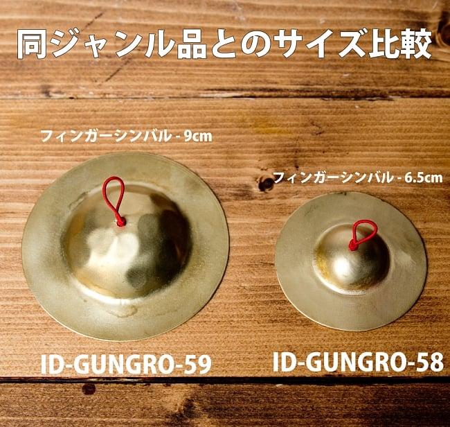 フィンガーシンバル - 6.5cm 6 - 同ジャンル品とのサイズ比較写真です。こちらは右側のシンバルになります。