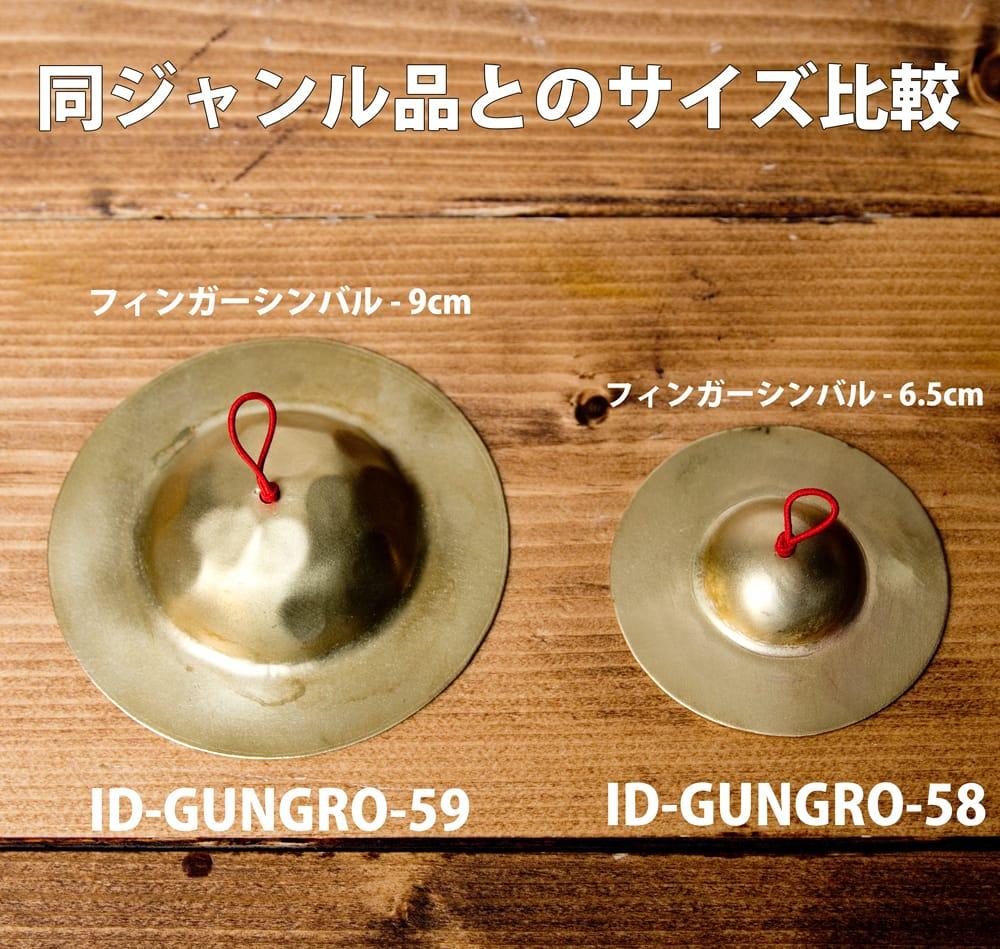 フィンガーシンバル - 9cm 6 - 同ジャンル品とのサイズ比較写真です。こちらは左側のシンバルになります。