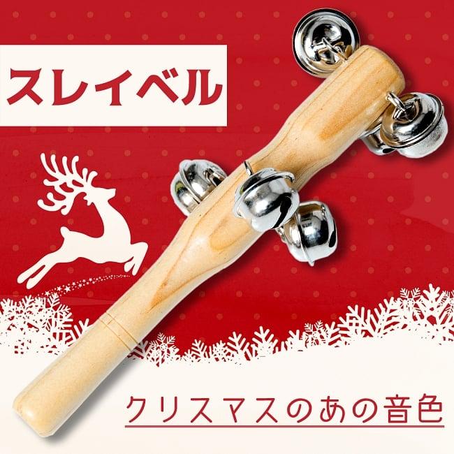 スレイベル  トナカイが引くそりの音色がする鈴 - 15.4cm 7 - クリスマスの音色がします