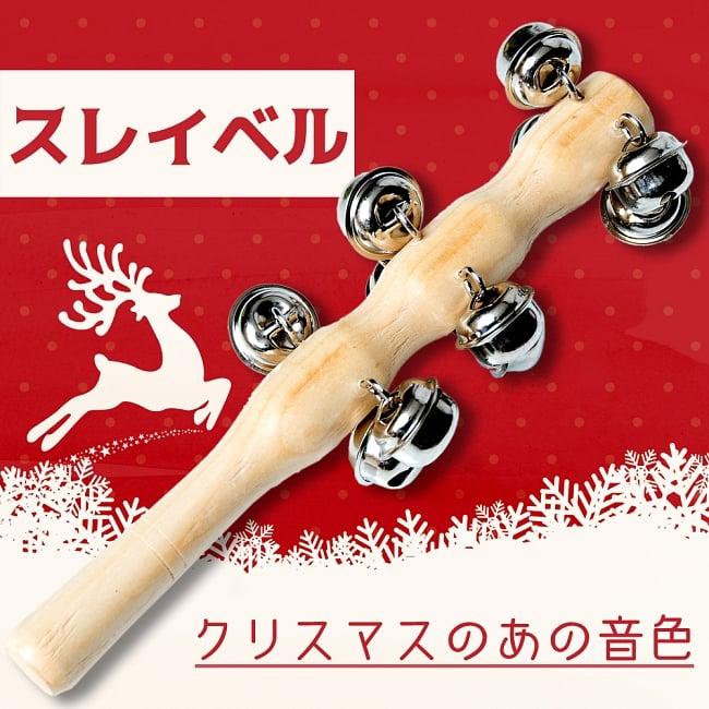 スレイベル  トナカイが引くそりの音色がする鈴 - 18.5cm 7 - クリスマスの音色がします