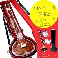 【Kartar Music House社製】シタールセット(グラスファイバーケース)