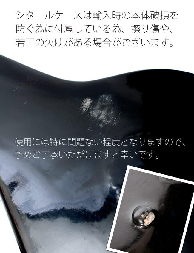 【Kartar Music House社製】シンプルシタール(グラスファイバーケース)の写真12 - ケースには若干スクラッチ等がある場合がございます