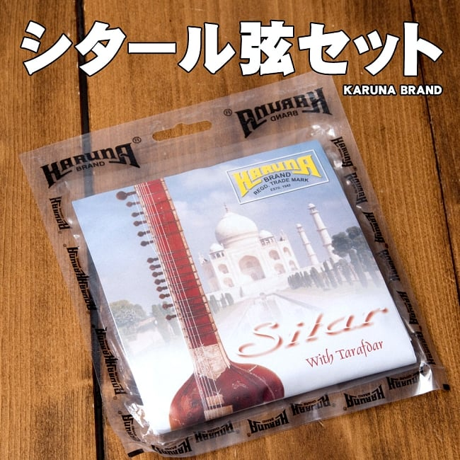 [Karuna Brand]シタール弦セットの写真