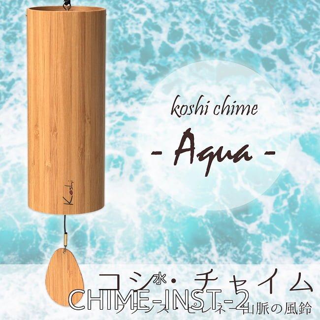 4個セット - コシ・チャイム Koshi Chime (ヒーリング風鈴) 3 - 白い美しい箱に入っています
