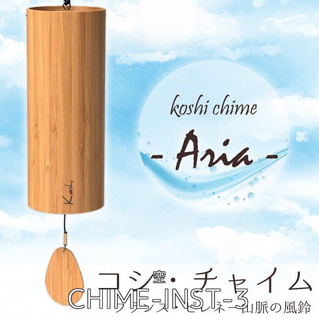 4個セット - コシ・チャイム Koshi Chime (ヒーリング風鈴) 4 - サイズ比較のために手に持ってみました