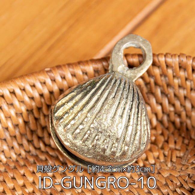【5個セット】インドの鈴 貝殻グングル[約4.3cm×約3cm] 2 - インドの鈴 貝殻グングル[約4.3cm×約3cm](ID-GUNGRO-10)の写真です