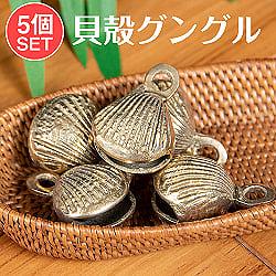 【5個セット】インドの鈴 貝殻グングル[約4.3cm×約3cm]