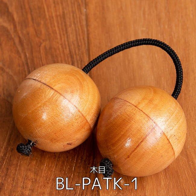 【2個セット】アサラト【木目】 2 - アサラト【木目】(BL-PATK-1)の写真です