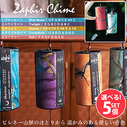 【自由に選べる5個セット】ザフィア・チャイム〔Zaphir Chime〕(心落ち着く癒やしのヒーリング風鈴)ヨガや瞑想へも