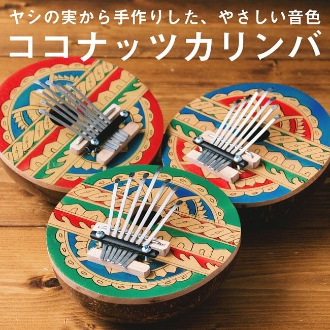 7弦カラフルココナッツカリンバの写真