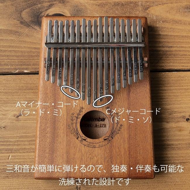 【高級カリンバ】 Cメジャートライアド 7 - コードが簡単に鳴らせるような音の並びになっています。