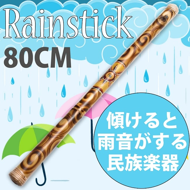レインスティック 雨音がする民族楽器 - 80cm【花柄】 7 -
