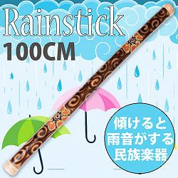 レインスティック-100cm 【花柄