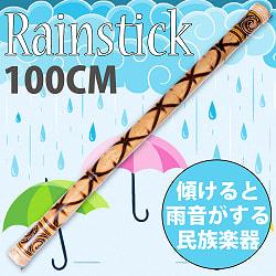 レインスティック-100cm【渦巻き