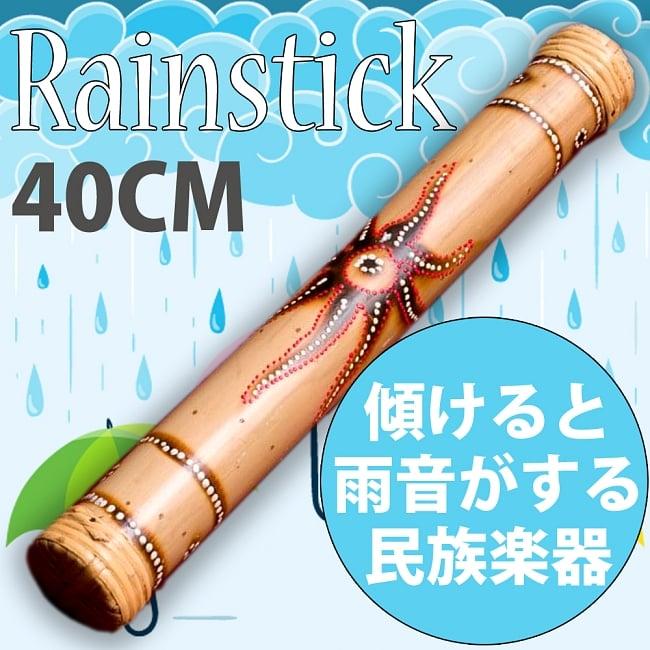 レインスティック 雨音がする民族楽器-40cm、カラフルペイント【太陽】 7 -