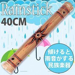 レインスティック 雨音がする民族楽器-40cm、カラフルペイント【太陽】の商品写真