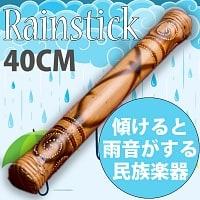 レインスティック - 40cm、カラ