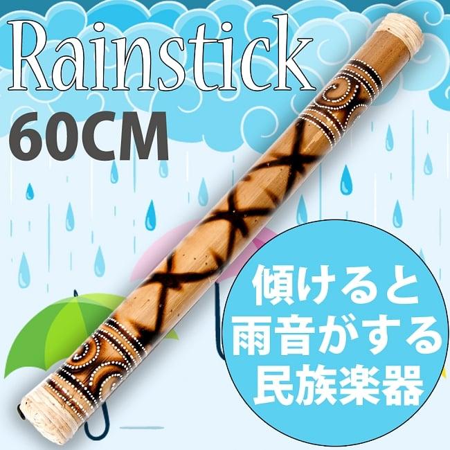 レインスティック 雨音がする民族楽器-60cm【渦巻き】の写真