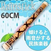 レインスティック-60cm【渦巻き