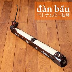 ベトナムの一弦琴 ダン・バウ −