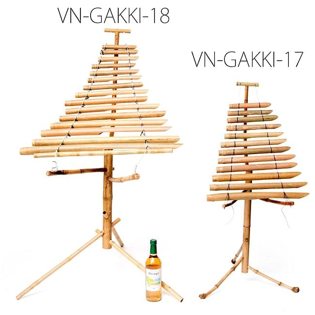 ベトナムの竹琴(トルン) 約125cm 16 - 同ジャンル品との比較です。左がこちらの竹琴です。