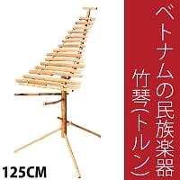ベトナムの竹琴(トルン) 約125cm