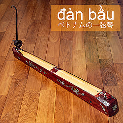 ベトナムの一弦琴 ダン・バウ 良品質(大)の商品写真
