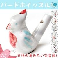 陶器の手作りバードホイッスル 本物の鳥みたいな音色
