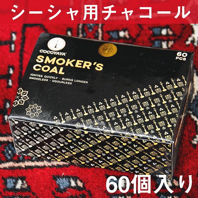 シーシャの炭 シルバーチャコール - 60個入りの写真