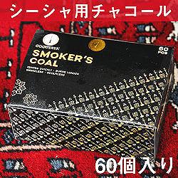 シーシャの炭 シルバーチャコール - 60個入りの商品写真