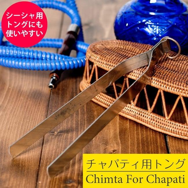 チャパティ用のトング チムタ シーシャの炭用にもオススメの写真