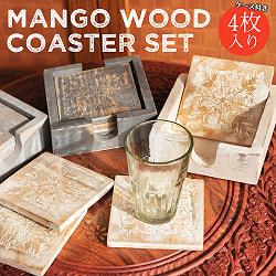 〔4枚入り〕マンゴーウッドの更紗模様付き アンティーク調コースターセットの商品写真
