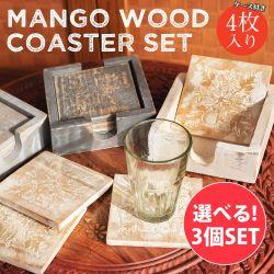 【自由に選べる3個セット】〔4枚入り〕マンゴーウッドの更紗模様付き アンティーク調コースターセット
