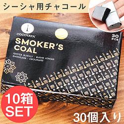 【10個セット】シーシャの炭 シルバーチャコール - 30個入り